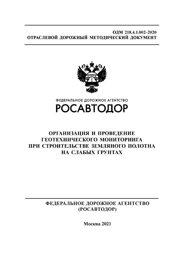 ОДМ 218.4.1.002-2020 Организация и проведение геотехнического мониторинга при строительстве земляного полотна на слабых грунтах