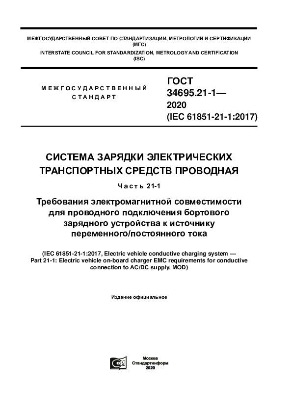 ГОСТ 34695.21-1-2020 Система зарядки электрических транспортных средств проводная. Часть 21-1. Требования электромагнитной совместимости для проводного подключения бортового зарядного устройства к источнику переменного/постоянного тока