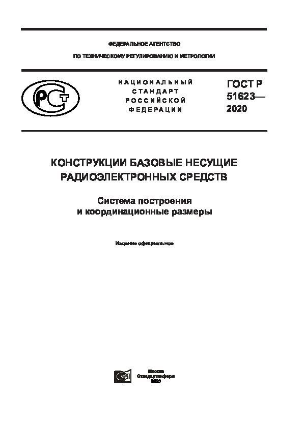 ГОСТ Р 51623-2020 Конструкции базовые несущие радиоэлектронных средств. Система построения и координационные размеры