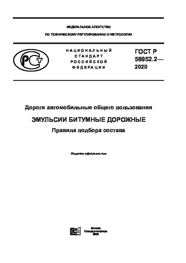 ГОСТ Р 58952.2-2020 Дороги автомобильные общего пользования. Эмульсии битумные дорожные. Правила подбора состава