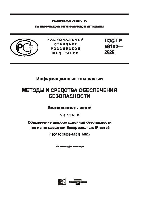 ГОСТ Р 59162-2020 Информационные технологии (ИТ). Методы и средства обеспечения безопасности. Безопасность сетей. Часть 6. Обеспечение информационной безопасности при использовании беспроводных IP-сетей