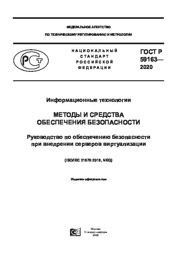 ГОСТ Р 59163-2020 Информационные технологии (ИТ). Методы и средства обеспечения безопасности. Руководство по обеспечению безопасности при внедрении серверов виртуализации