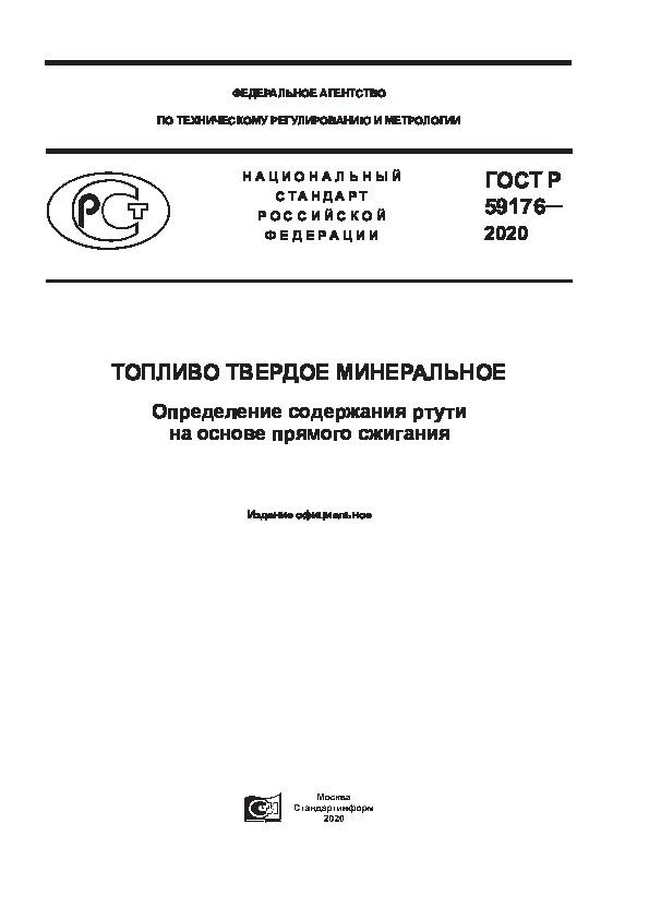 ГОСТ Р 59176-2020 Топливо твердое минеральное. Определение содержания ртути на основе прямого сжигания