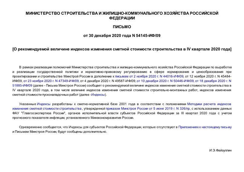 Письмо 54145-ИФ/09 О рекомендуемой величине индексов изменения сметной стоимости строительства в IV квартале 2020 года