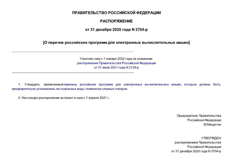 Распоряжение 3704-р О перечне российских программ для электронных вычислительных машин