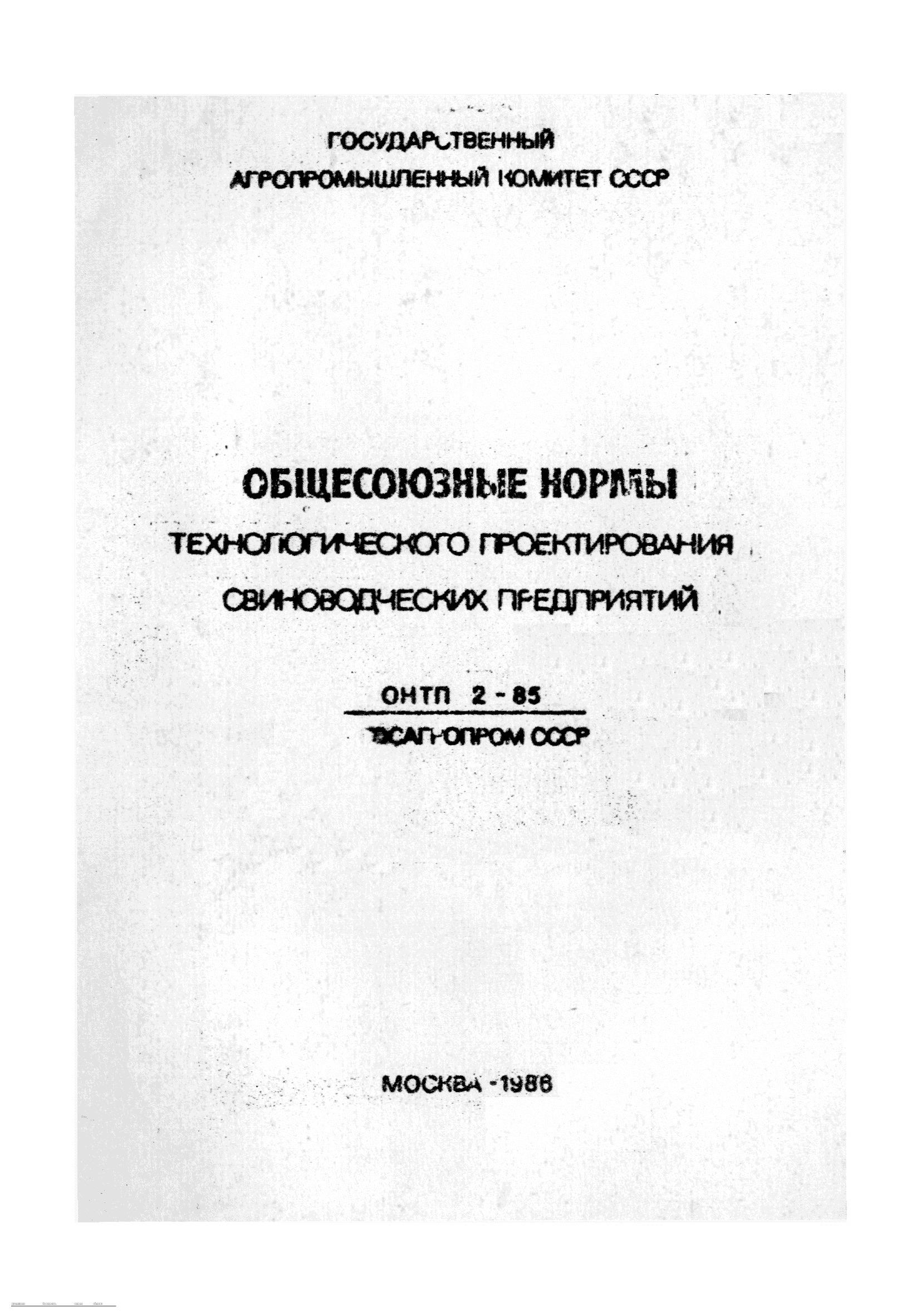 ОНТП 2-85 Госагропром СССР Общесоюзные нормы технологического проектирования свиноводческих предприятий