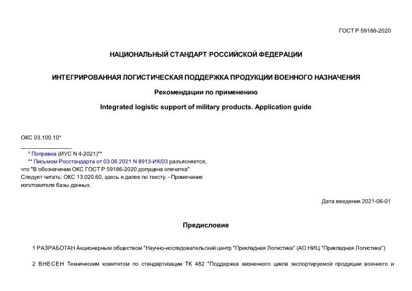 ГОСТ Р 59186-2020 Интегрированная логистическая поддержка продукции военного назначения. Рекомендации по применению (с Поправкой)