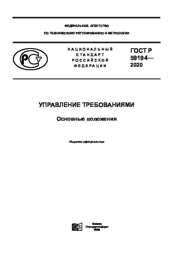 ГОСТ Р 59194-2020 Управление требованиями. Основные положения