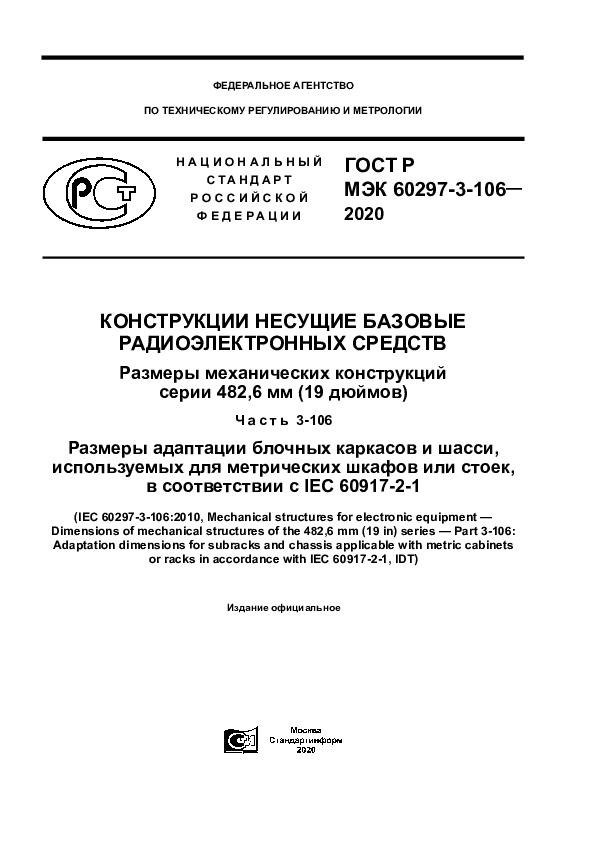 ГОСТ Р МЭК 60297-3-106-2020 Конструкции несущие базовые радиоэлектронных средств. Размеры механических конструкций серии 482,6 мм (19 дюймов). Часть 3-106. Размеры адаптации блочных каркасов и шасси, используемых для метрических шкафов и стоек в соответствии с IEC 60917-2-1