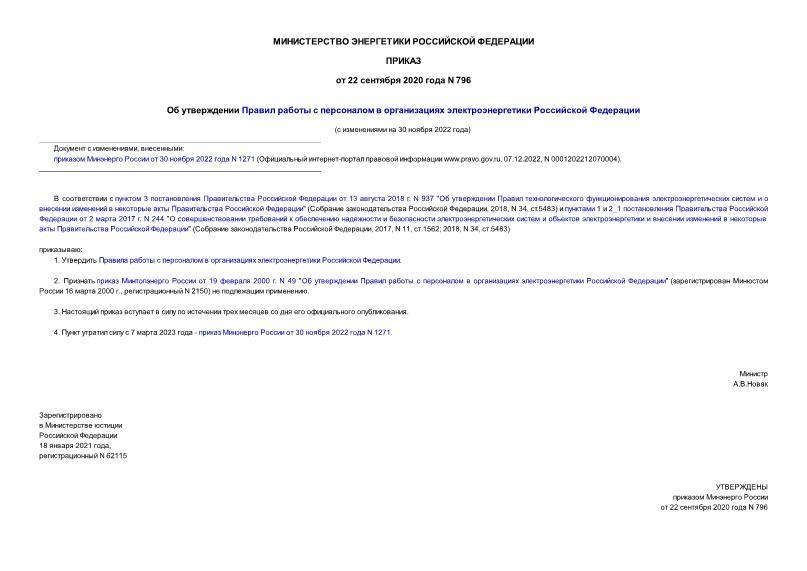 Приказ 796 Об утверждении Правил работы с персоналом в организациях электроэнергетики Российской Федерации
