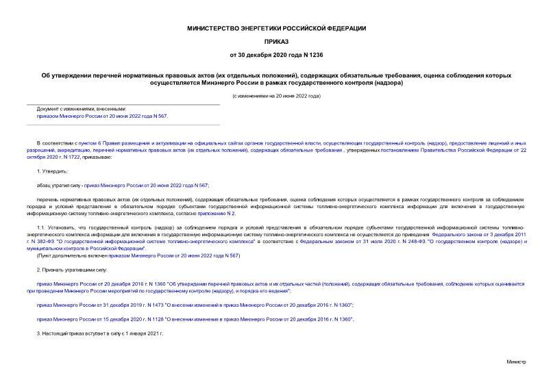 Приказ 1236 Об утверждении перечней нормативных правовых актов (их отдельных положений), содержащих обязательные требования, оценка соблюдения которых осуществляется Минэнерго России в рамках государственного контроля (надзора)