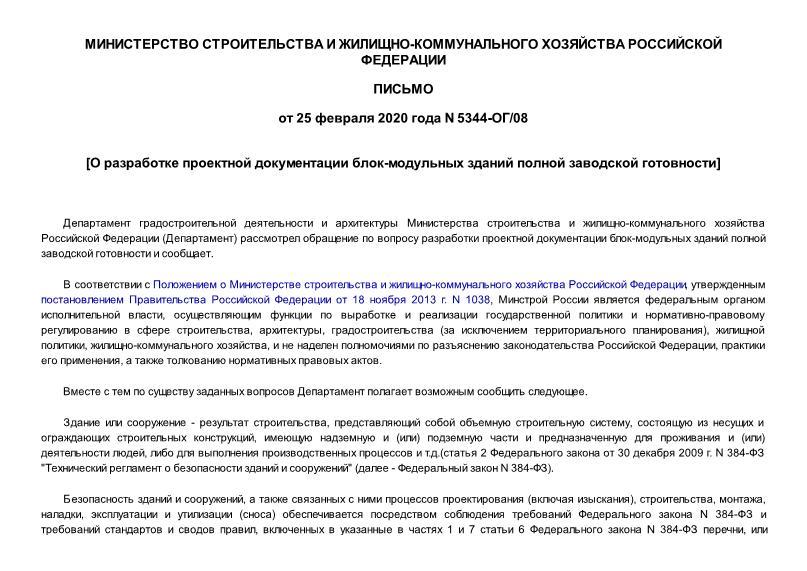 Письмо 5344-ОГ/08 О разработке проектной документации блок-модульных зданий полной заводской готовности
