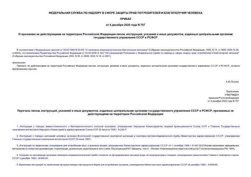 Приказ 797 О признании не действующими на территории Российской Федерации писем, инструкций, указаний и иных документов, изданных центральными органами государственного управления СССР и РСФСР