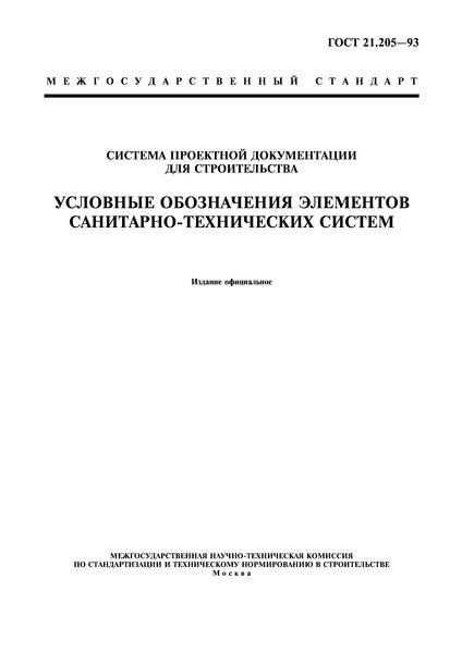 ГОСТ 21.205-93 Система проектной документации для строительства. Условные обозначения элементов санитарно-технических систем