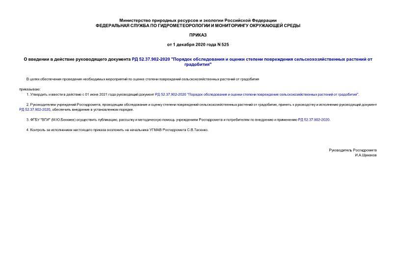 Приказ 525 О введении в действие руководящего документа РД 52.37.902-2020