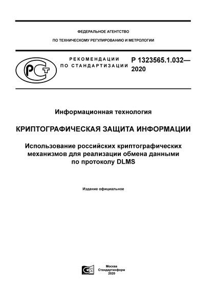 Рекомендации 1323565.1.032-2020 Информационная технология (ИТ). Криптографическая защита информации. Использование российских криптографических механизмов для реализации обмена данными по протоколу DLMS