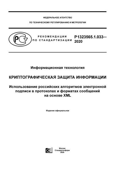 Рекомендации 1323565.1.033-2020 Информационная технология (ИТ). Криптографическая защита информации. Использование российских алгоритмов электронной подписи в протоколах и форматах сообщений на основе XML