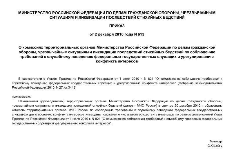 Приказ 613 О комиссиях территориальных органов Министерства Российской Федерации по делам гражданской обороны, чрезвычайным ситуациям и ликвидации последствий стихийных бедствий по соблюдению требований к служебному поведению федеральных государственных служащих и урегулированию конфликта интересов