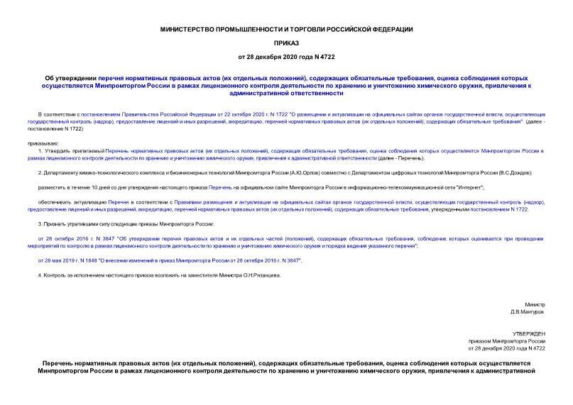 Приказ 4722 Об утверждении перечня нормативных правовых актов (их отдельных положений), содержащих обязательные требования, оценка соблюдения которых осуществляется Минпромторгом России в рамках лицензионного контроля деятельности по хранению и уничтожению химического оружия, привлечения к административной ответственности