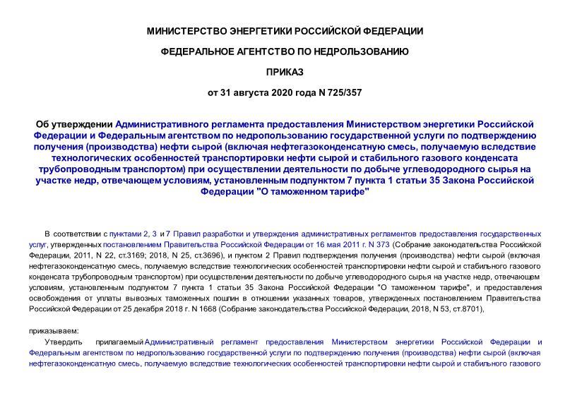 Приказ 725/357 Об утверждении Административного регламента предоставления Министерством энергетики Российской Федерации и Федеральным агентством по недропользованию государственной услуги по подтверждению получения (производства) нефти сырой (включая нефтегазоконденсатную смесь, получаемую вследствие технологических особенностей транспортировки нефти сырой и стабильного газового конденсата трубопроводным транспортом) при осуществлении деятельности по добыче углеводородного сырья на участке недр, отвечающем условиям, установленным подпунктом 7 пункта 1 статьи 35 Закона Российской Федерации