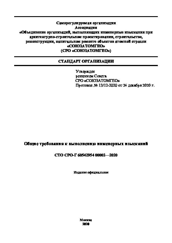 СТ 60542954-00002-2020 Общие требования к выполнению инженерных изысканий