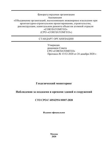 СТ 60542954-00007-2020 Геодезический мониторинг. Наблюдения за осадками и кренами зданий и сооружений