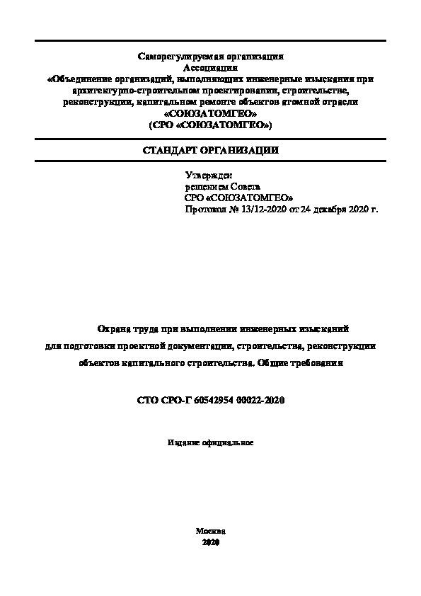 СТ 60542954-00022-2020 Охрана труда при выполнении инженерных изысканий для подготовки проектной документации, строительства, реконструкции объектов капитального строительства. Общие требования