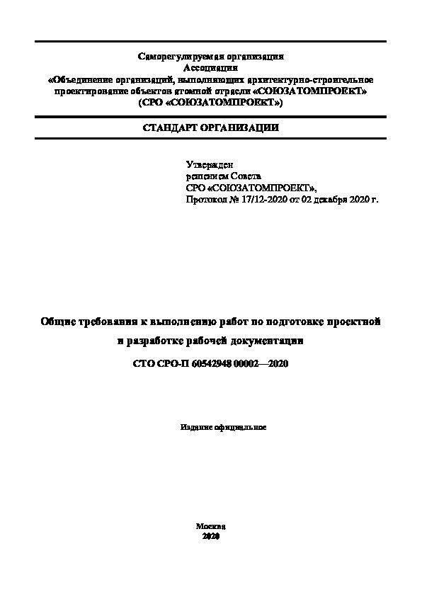 СТО СРО-П 60542948-00002-2020 Общие требования к выполнению работ по подготовке проектной и разработке рабочей документации