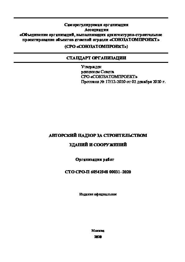 СТО СРО-П 60542948-00031-2020 Авторский надзор за строительством зданий и сооружений. Организация работ