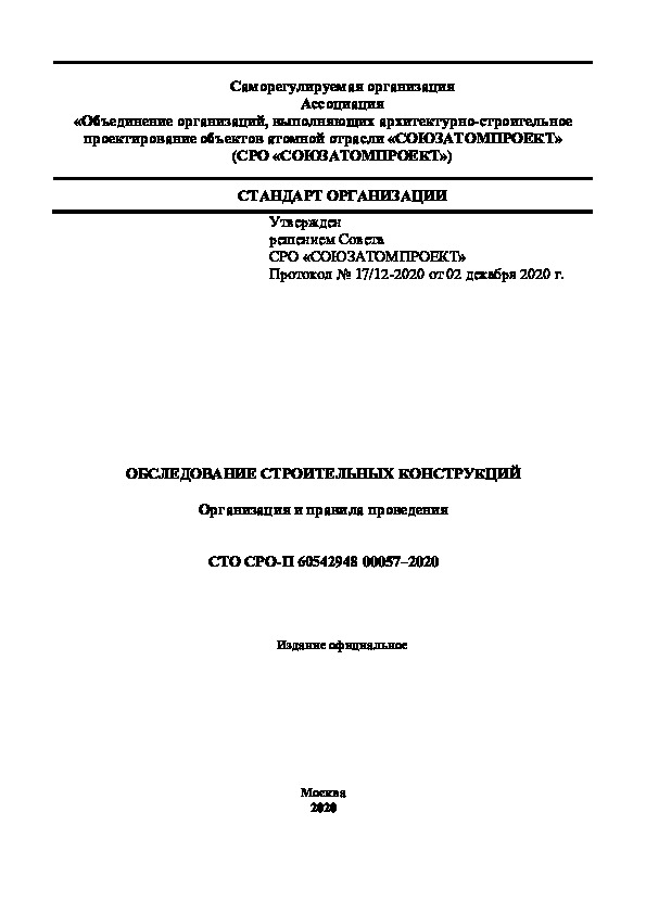 СТО СРО-П 60542948-00057-2020 Обследование строительных конструкций. Организация и правила проведения
