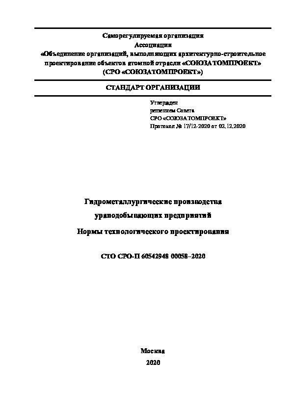 СТО СРО-П 60542948-00058-2020 Гидрометаллургические производства уранодобывающих предприятий. Нормы технологического проектирования