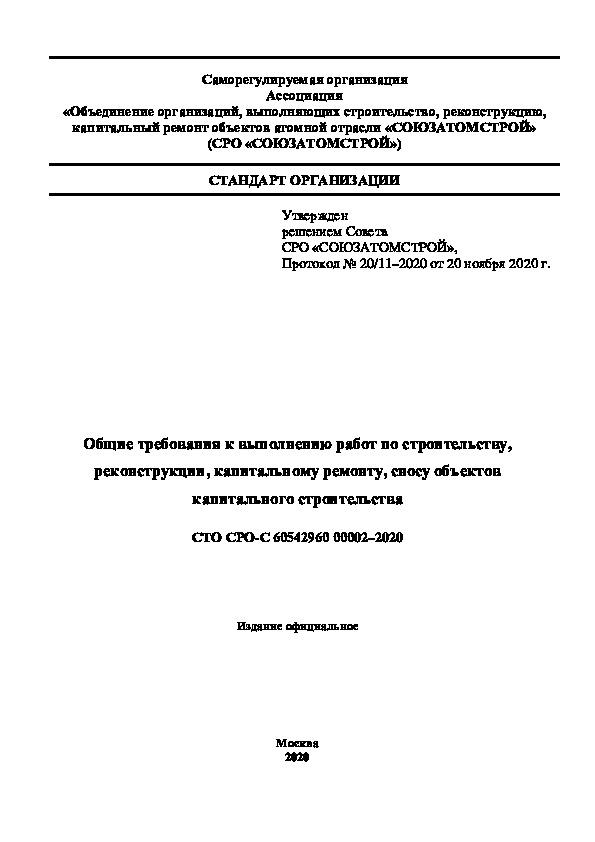 СТ 60542960-00002-2020 Общие требования к выполнению работ по строительству, реконструкции, капитальному ремонту, сносу объектов капитального строительства
