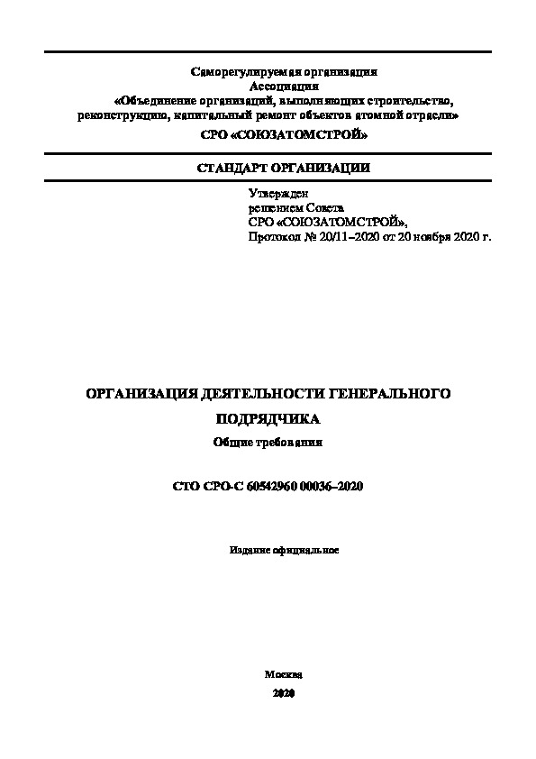 СТ 60542960-00036-2020 Организация деятельности генерального подрядчика. Общие требования