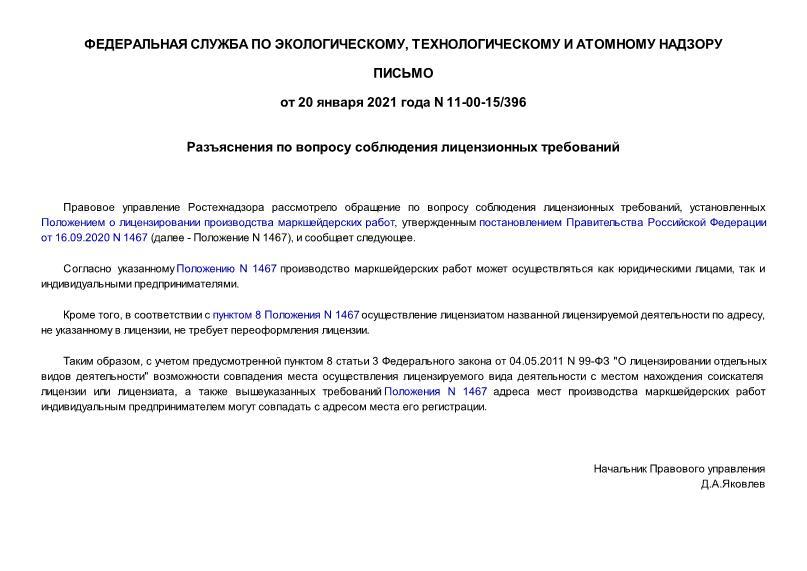Письмо 11-00-15/396 Разъяснения по вопросу соблюдения лицензионных требований