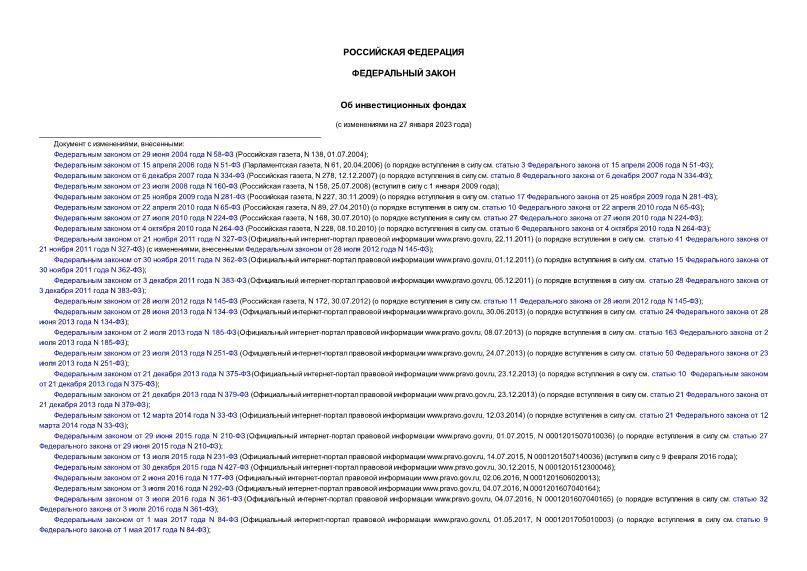 Федеральный закон 156-ФЗ Об инвестиционных фондах (с изменениями на 2 июля 2021 года) (редакция, действующая с 1 октября 2021 года)