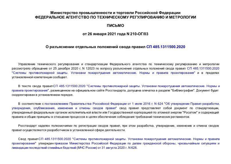 Письмо 210-ОГ/03 О разъяснении отдельных положений свода правил СП 485.1311500.2020