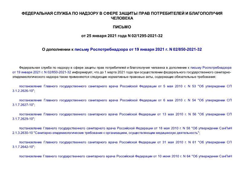 Письмо 02/1295-2021-32 О дополнении к письму Роспотребнадзора от 19 января 2021 г. N 02/850-2021-32