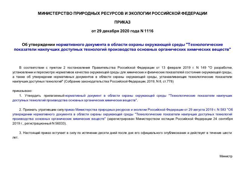 Приказ 1116 Об утверждении нормативного документа в области охраны окружающей среды