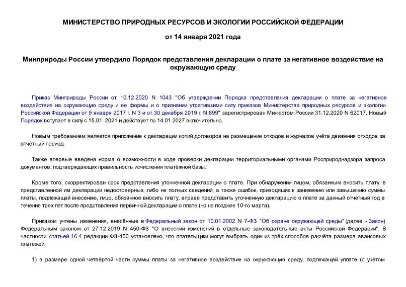 Информация  Минприроды России утвердило Порядок представления декларации о плате за негативное воздействие на окружающую среду