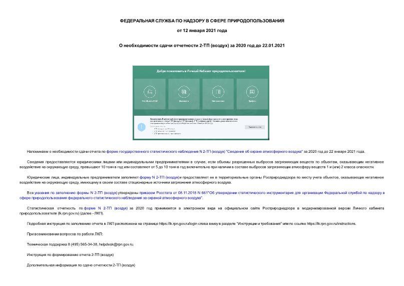 Информация  О необходимости сдачи отчетности 2-ТП (воздух) за 2020 год до 22.01.2021