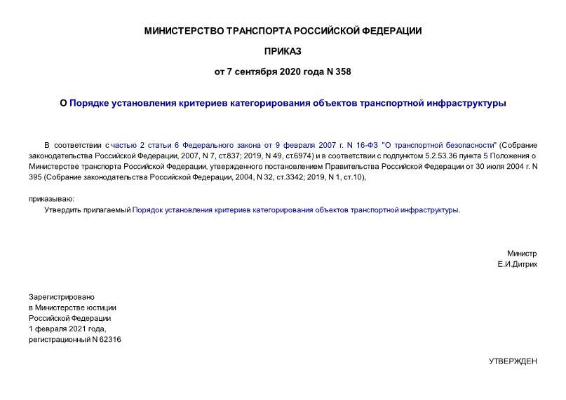 Приказ 358 О Порядке установления критериев категорирования объектов транспортной инфраструктуры