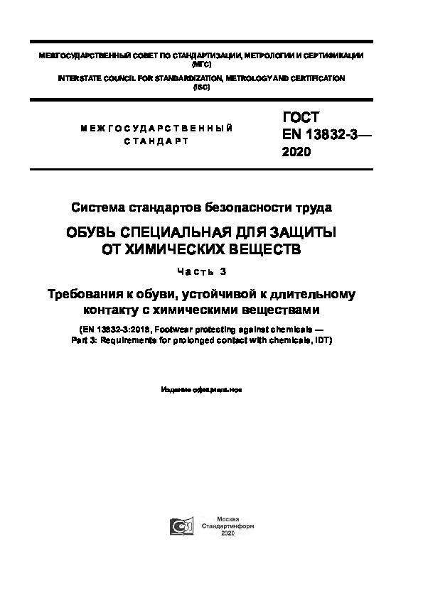ГОСТ EN 13832-3-2020 Система стандартов безопасности труда (ССБТ). Обувь специальная для защиты от химических веществ. Часть 3. Требования к обуви, устойчивой к длительному контакту с химическими веществами