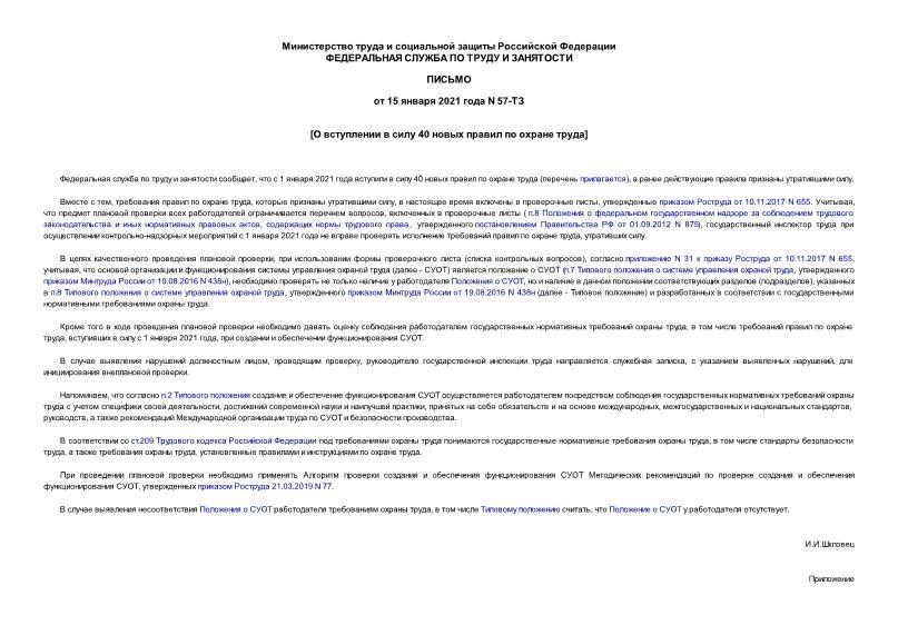 Письмо 57-ТЗ О вступлении в силу 40 новых правил по охране труда