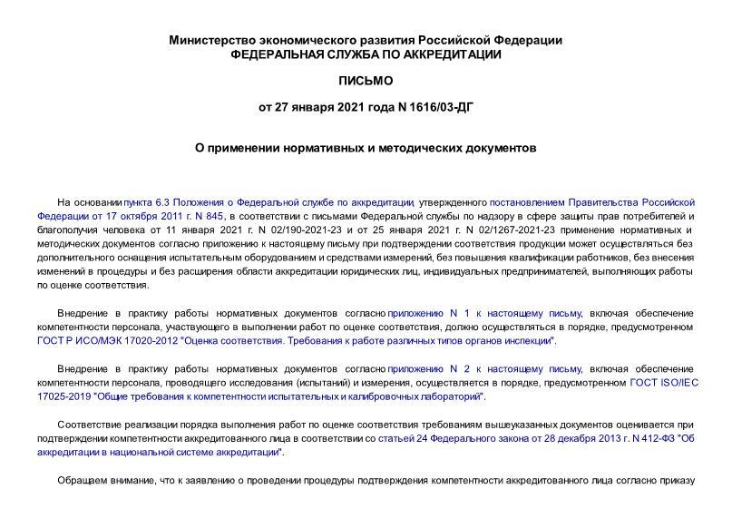 Письмо 1616/03-ДГ О применении нормативных и методических документов