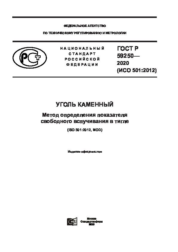 ГОСТ Р 59250-2020 Уголь каменный. Метод определения показателя свободного вспучивания в тигле