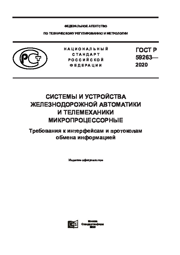 ГОСТ Р 59263-2020 Системы и устройства железнодорожной автоматики и телемеханики микропроцессорные. Требования к интерфейсам и протоколам обмена информацией
