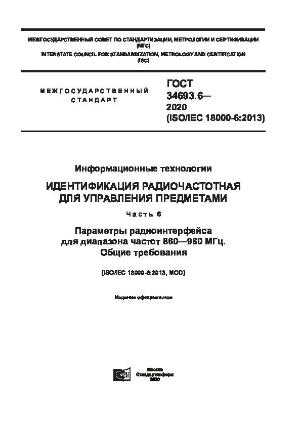 ГОСТ 34693.6-2020 Информационные технологии. Идентификация радиочастотная для управления предметами. Часть 6. Параметры радиоинтерфейса для диапазона частот 860-960 МГц. Общие требования