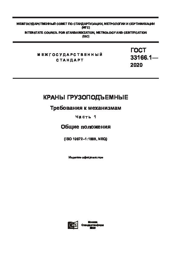 ГОСТ 33166.1-2020 Краны грузоподъемные. Требования к механизмам. Часть 1. Общие положения