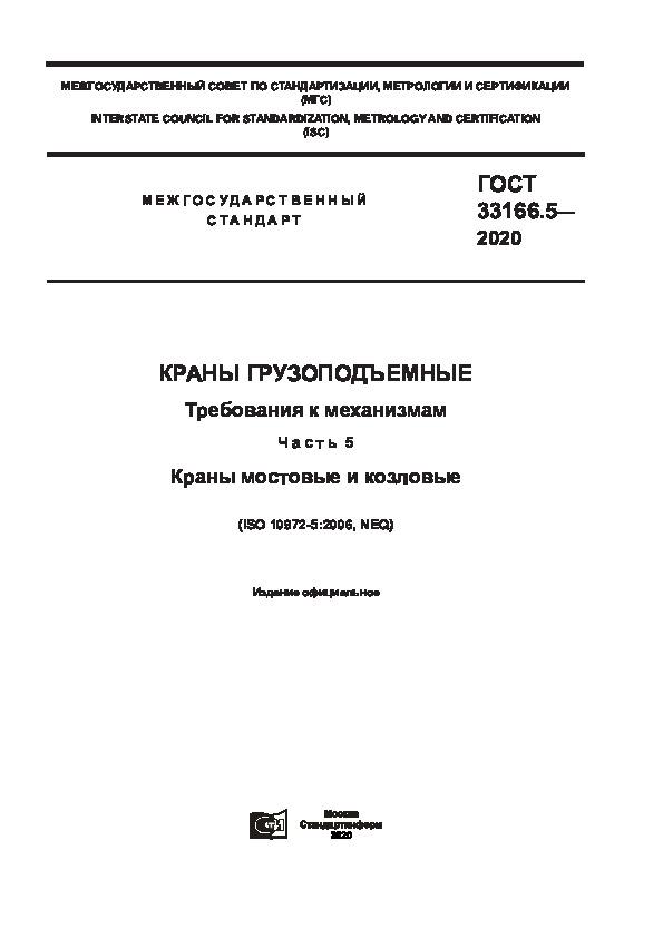 ГОСТ 33166.5-2020 Краны грузоподъемные. Требования к механизмам. Часть 5. Краны мостовые и козловые