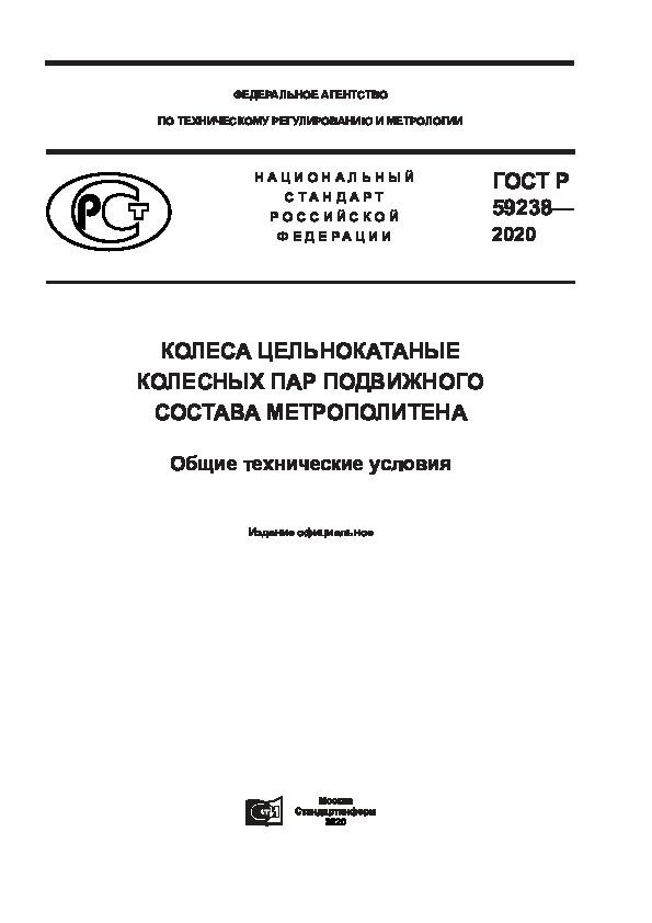 ГОСТ Р 59238-2020 Колеса цельнокатаные колесных пар подвижного состава метрополитена. Общие технические условия